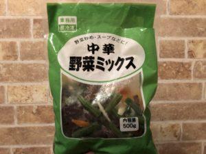 今回は「中華野菜ミックス」
