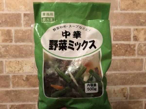 中華野菜ミックス