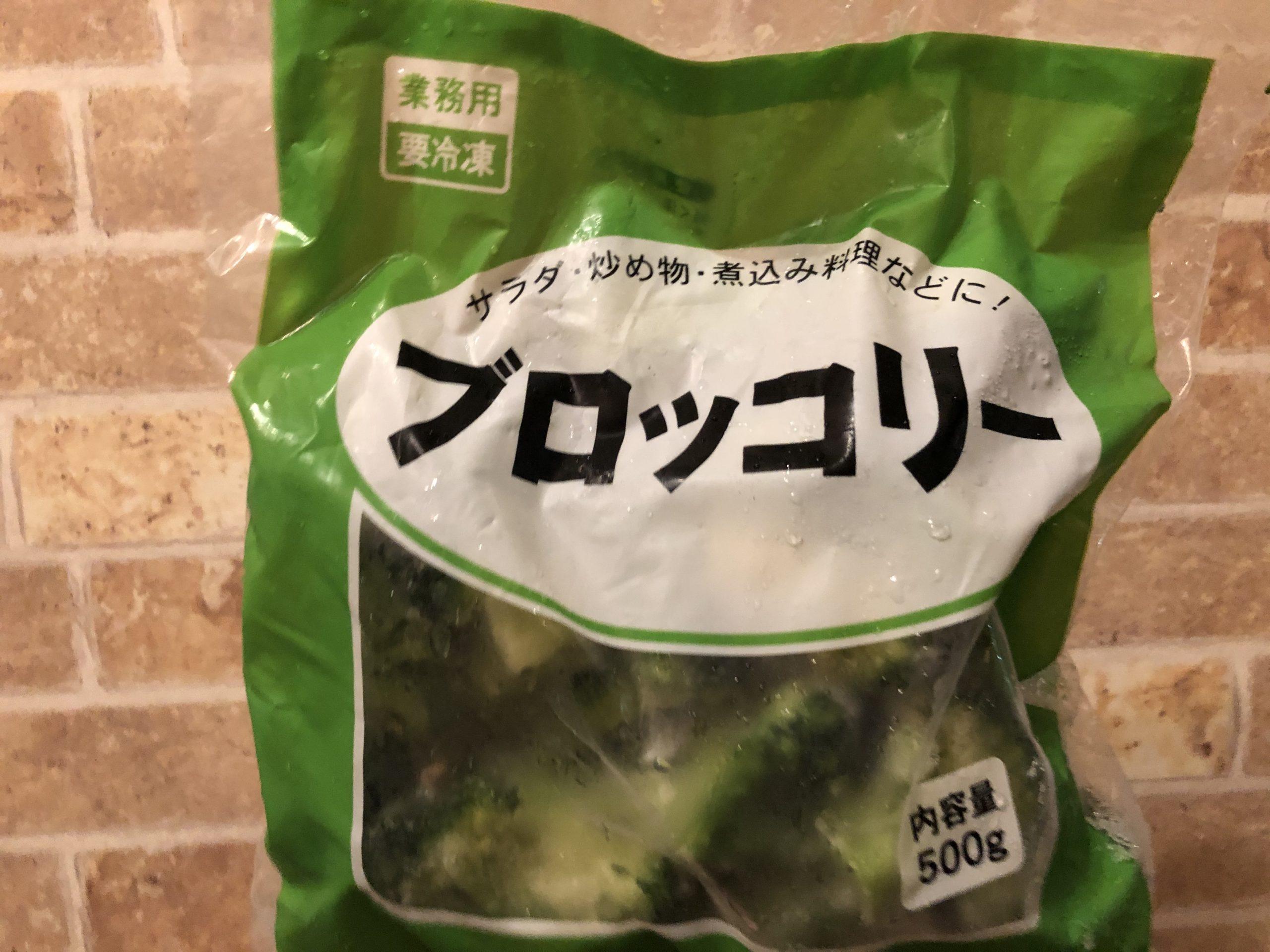 業務スーパーの冷凍ブロッコリー