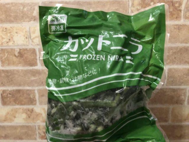 業務スーパーの冷凍ニラ