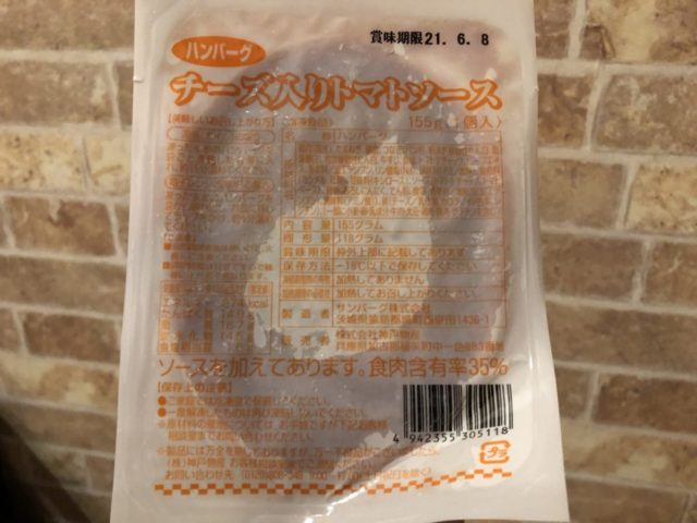 ハンバーグ(チーズ入りトマトソース)