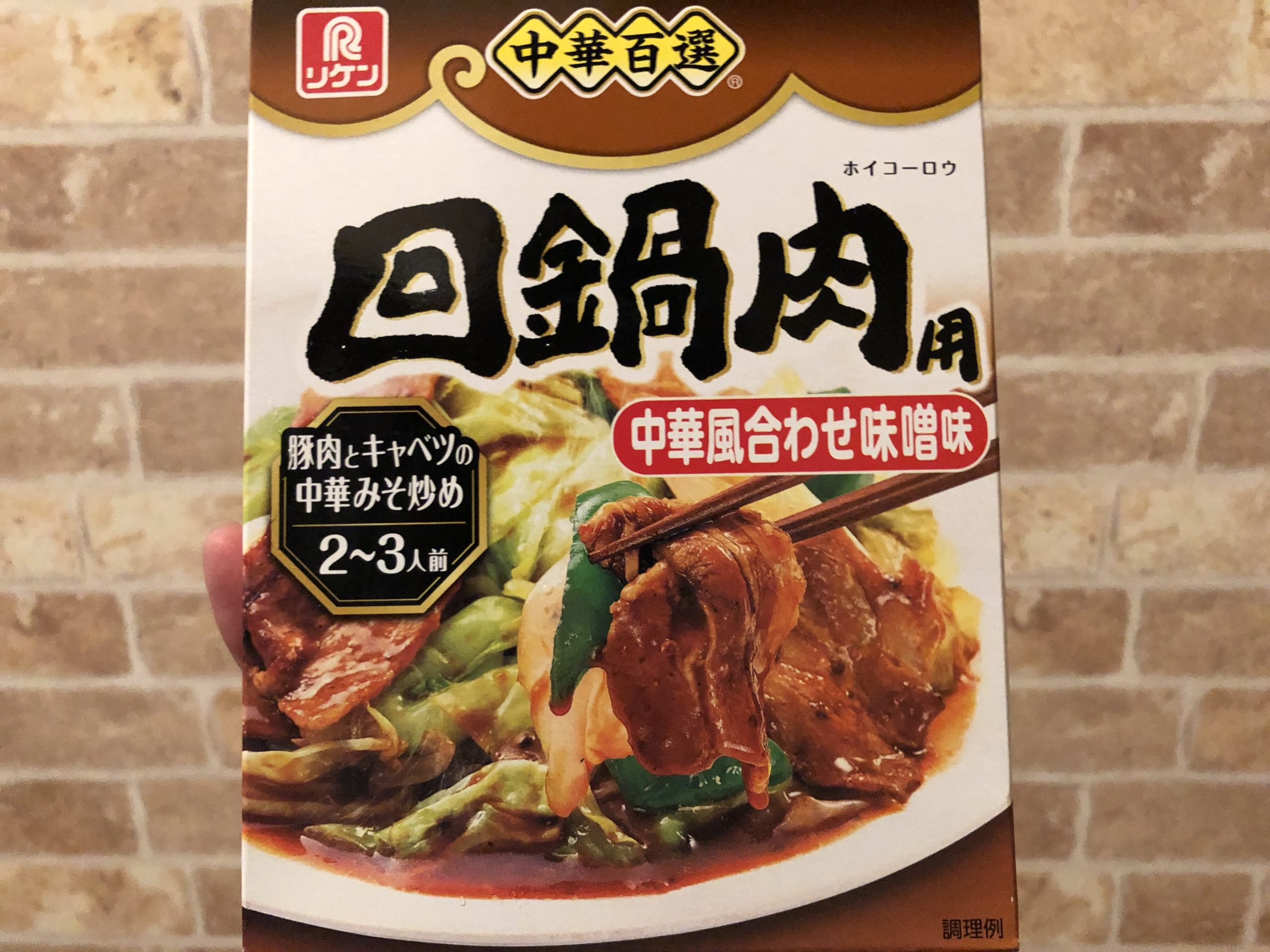 回鍋肉の外箱