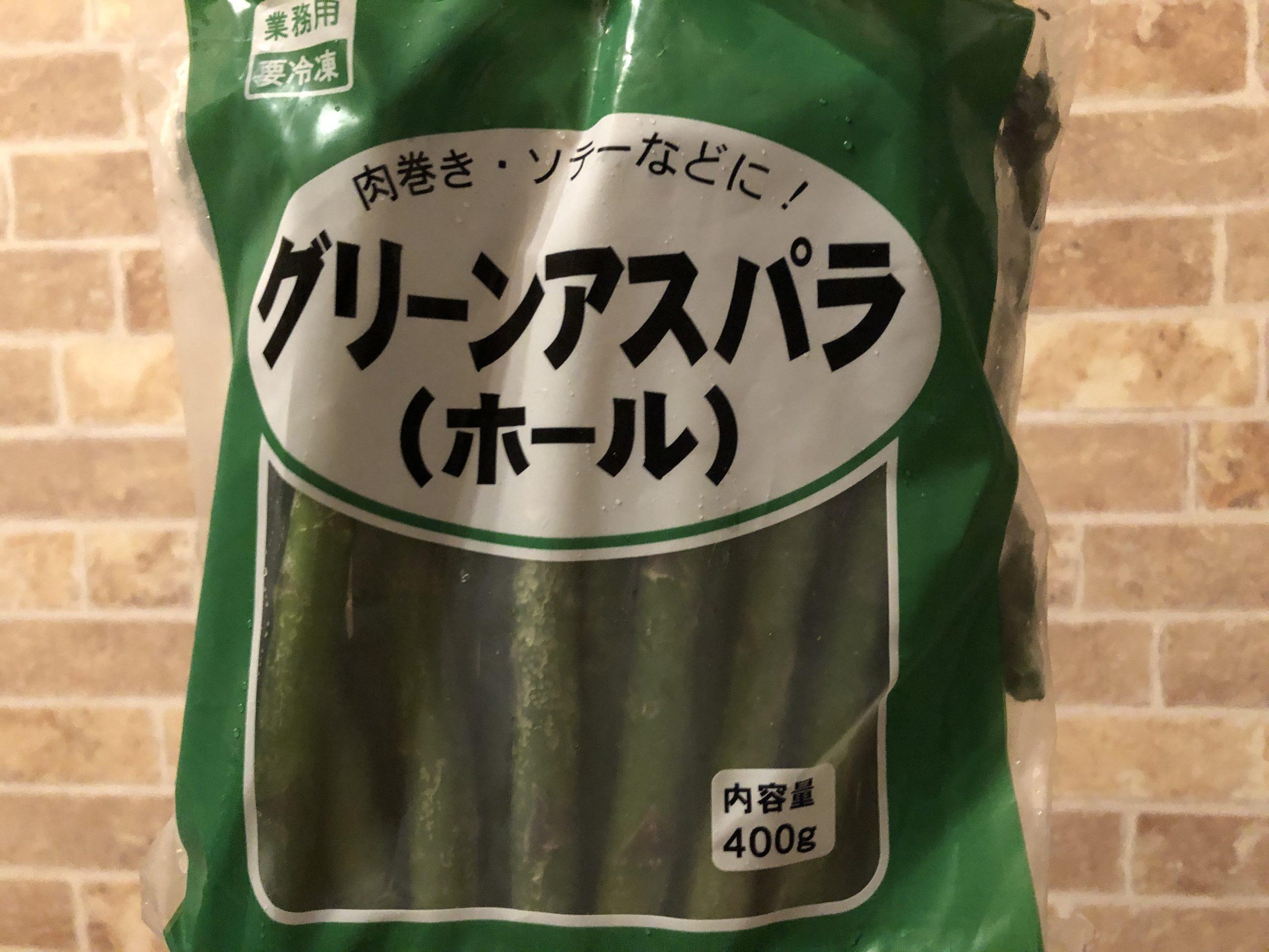 業務スーパーのグリーンアスパラの外袋