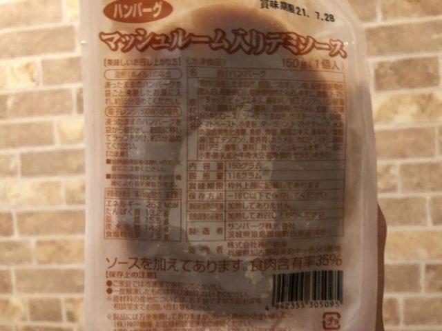 ハンバーグ(マッシュルーム入りデミソース)